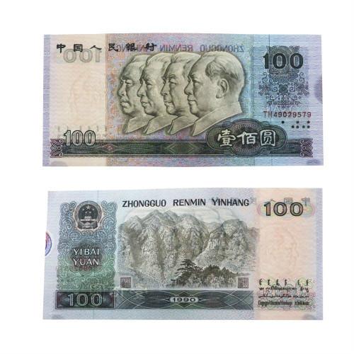1990年100元人民币价格及行情分析