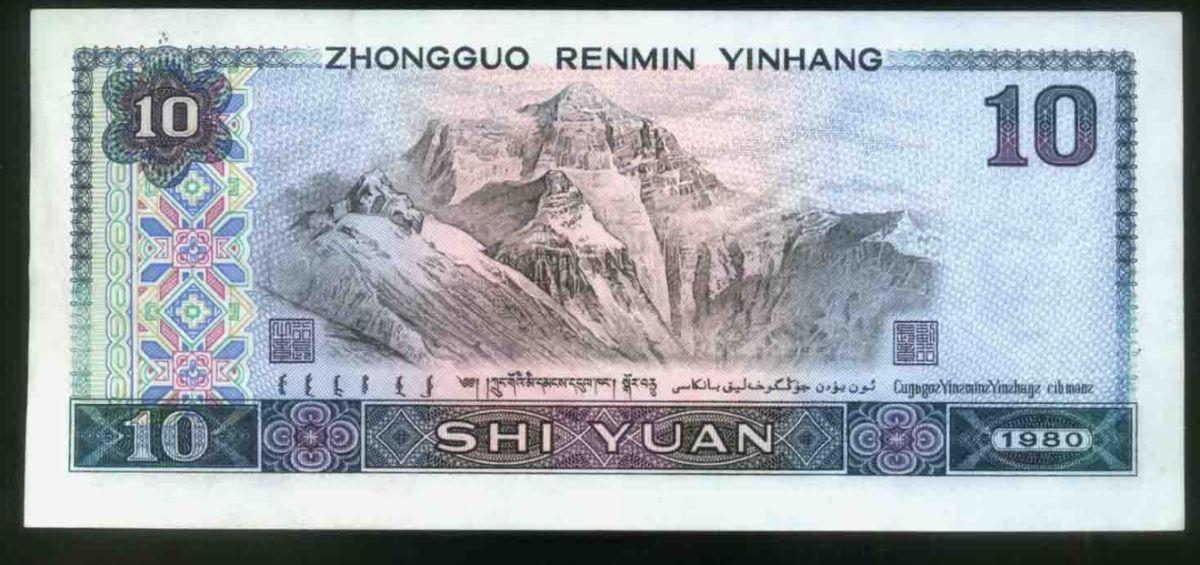 第四套人民币1980年10元值多少钱及鉴定技巧