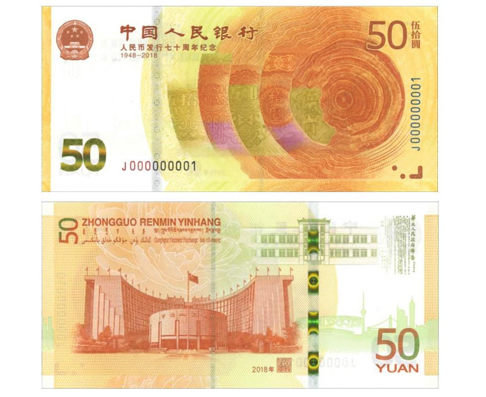 70周年纪念钞.jpg