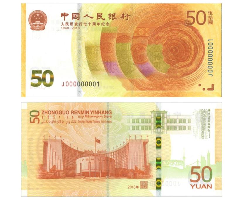 人民币发行70周年纪念钞最新价格是多少钱?