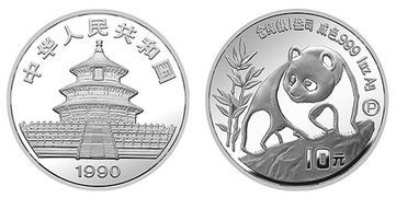 1990年熊猫银币--更具收藏价值的钱币