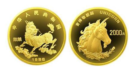 最具收藏价值的金银币麒麟金币