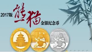 熊猫金币、