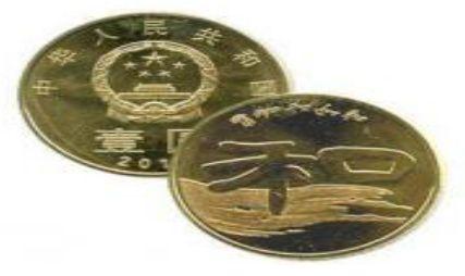 和字书法(二组)纪念币