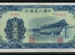 1950年的五万元新华门价格及投资分析