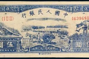 第一套人民币伍圆水牛-1949年5元