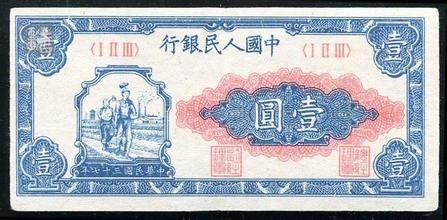 第一套人民币壹元(工农)-1949年1元