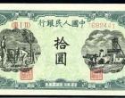 第一套人民币拾元灌田与矿井拾圆-1948年10元