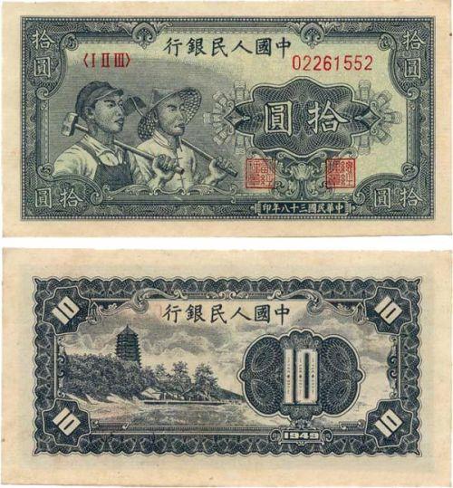 第一套人民币拾元工农-1949年10元