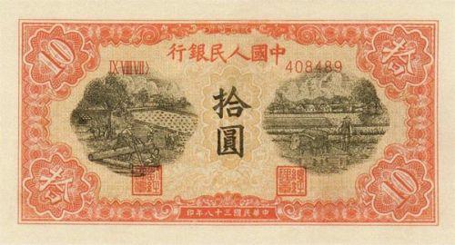 第一套人民币拾元锯木犁田-1949年10元