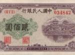1949年200元排云殿市场行情好吗