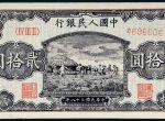 1949年20元打场图价值以及市场行情怎么样