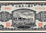1949 年20元打场图价值如何