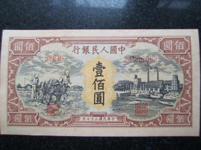 1949年100元耕地工厂具有什么特点