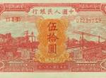 第一套人民币50元版别及价值浅析
