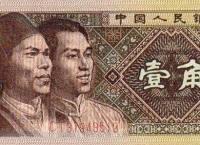 80年1角人民币价格趋势分析