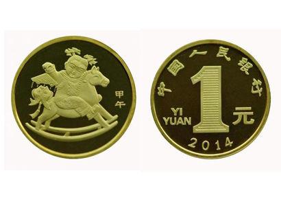 2014年贺岁马纪念币值多少钱?