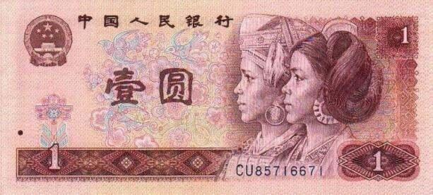 天津老钱币回收1996年1元纸币现在值多少钱?