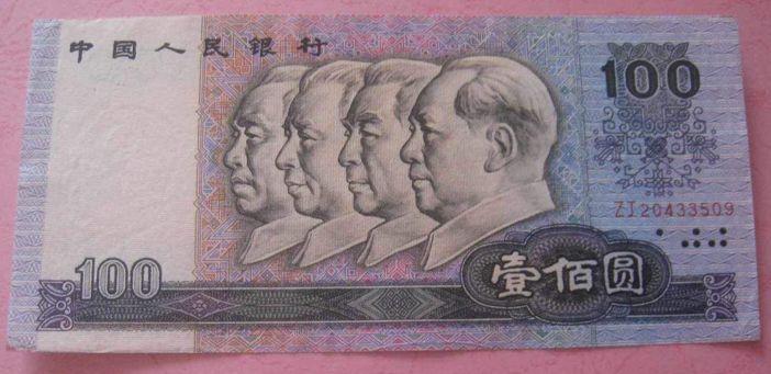 【北京回收老纸币】1980年100元纸币价格