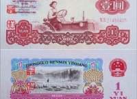 1960年1元纸币价格图片