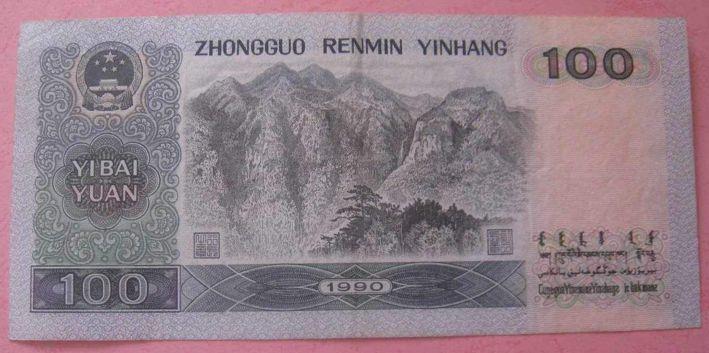 1999年100元人民币回收价格