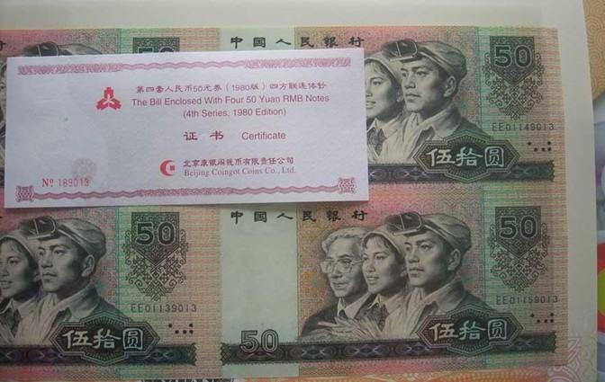 1980年50元四连体钞 价格 行情 图片