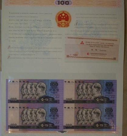 1980年100元四连体钞值得收藏吗?
