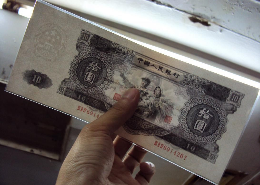 大黑十元-1953年10元人民币