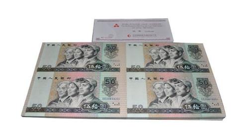 1980年50元四方聯連體鈔-8050人民幣連體鈔