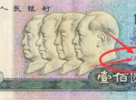 1980年100元连体钞如何判断真伪