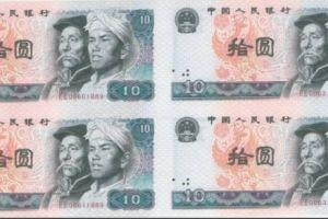第四套10元四连体钞