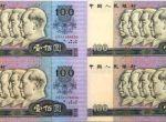 1980年100元四方连体钞价格分析