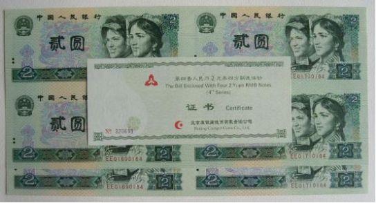 第四套人民币2元四连体钞有哪些防伪技巧