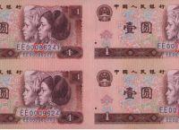 第四套人民币1元四连体钞市场价格分析