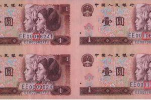 第四套人民币1元四连体钞