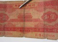 1953年1元人民币辨别真假方法介绍