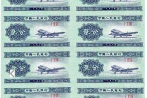第二套人民币分币八连体钞