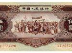 1956年5元纸币防伪标记