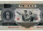53年10元大黑十纸币价格行情分析