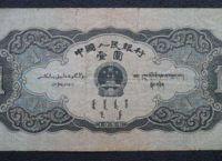 1956年黑1元纸币如何鉴别真伪