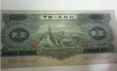 1953年2元宝塔山纸币真伪辨别