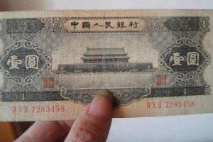 1956年1元纸币-56版黑1元天安门
