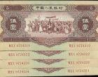 1956年5元纸币-黄五元