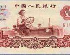 1960年1元紙幣-1元女拖拉機手