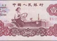 1960年1元纸币真假判断方式
