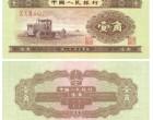 1953年1角纸币-53年1角拖拉机