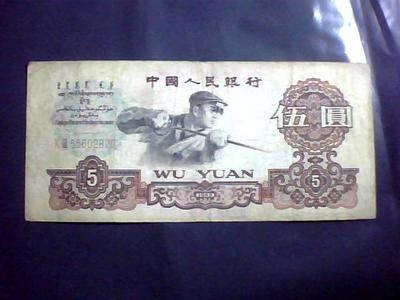 1960年5元纸币多少钱?炼钢工人5元价格行情分析