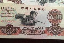 1960年5元纸币-炼钢工人5元