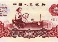1960年1元纸币价格行情分析