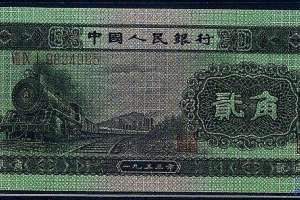 1953年2角纸币-53版2角火车头